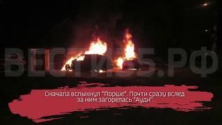 Неизвестные злоумышленники сожгли 2 люксовые иномарки