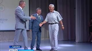 В Гурьевске завершился первый семестр в академии «Лучшие годы»