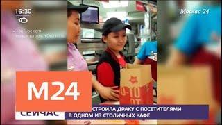 Кассир устроила драку с посетителями в одном из столичных кафе - Москва 24