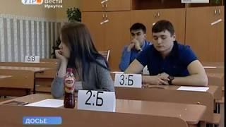 Выпуск «Вести-Иркутск» 29.05.2018 (06:35)