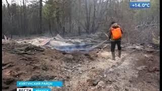 Крупный пожар произошёл возле села Барлук Куйтунского района