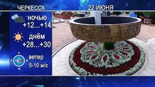 Вести Карачаево-Черкесия 21.06.2018