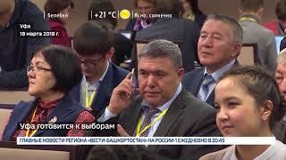 В Уфе готовятся к открытию call-центр по мониторингу выборов в башкирский парламент