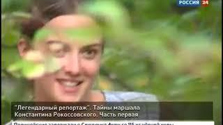 «Легендарный репортаж». Тайны маршала Константина Рокоссовского  Часть первая