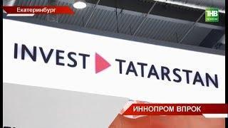 Какие выгоды может извлечь Татарстан на международной промышленной выставке Иннопром-2018? ТНВ