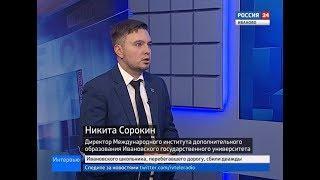 РОССИЯ 24 ИВАНОВО ВЕСТИ ИНТЕРВЬЮ СОРОКИН Н Д