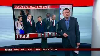 Зачем приехали в Москву сенаторы-республиканцы?