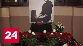 Николай Караченцов похоронен на Троекуровском кладбище - Россия 24