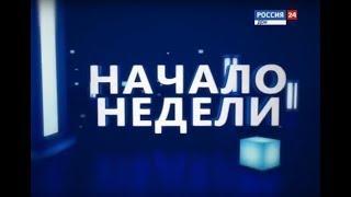"""""""Начало недели"""" эфир от 15.10.18"""