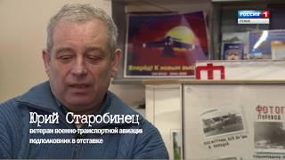 Дневник пилота  Юрий Старобинец часть 1
