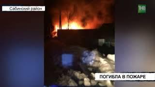 92-летняя женщина погибла в огне в частном доме в деревне Шемордан Сабинского района - ТНВ