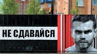 Югорчане нарисовали портрет Игоря Акинфеева