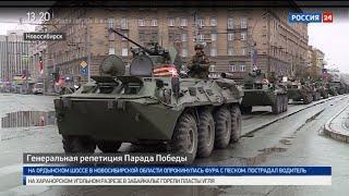«Вести» узнали, как прошла репетиция Парада Победы в Новосибирске