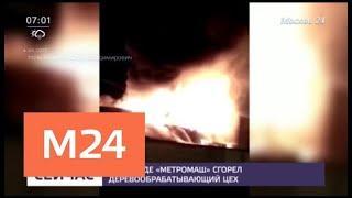 Пожар в производственно-складском помещении произошел на востоке Москвы - Москва 24