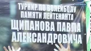В Кузнецке прошел турнир по волейболу памяти Павла Щипанова