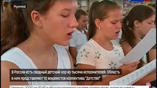 Воспитанники школ искусств со всего Приамурья вошли в сводный хор
