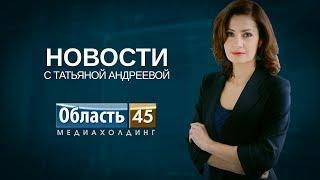 Выпуск новостей телекомпании «Область 45» за 24 апреля 2018 г