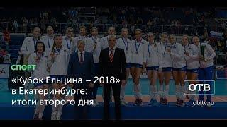 «Кубок Ельцина – 2018» в Екатеринбурге: итоги второго дня