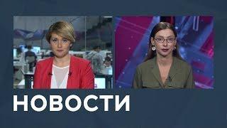 Новости от 25.07.2018 с Еленой Светиковой и Лизой Каймин