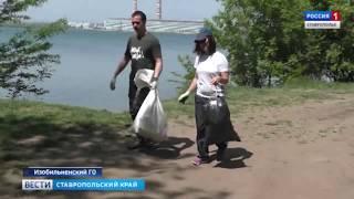 """Всероссийская акция """"Чистый берег"""" прошла на Ставрополье"""