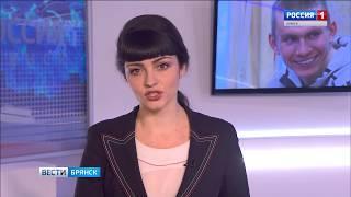 """""""Вести. Брянск"""". (эфир 27.02.2018 в 20:45)"""
