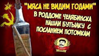 Из России с любовью. В роддоме Челябинска нашли бутылку с посланием потомкам