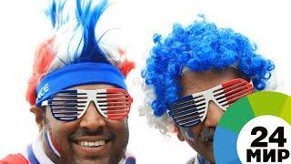 Бельгия – Франция: на стадионе «Санкт-Петербург» ожидается аншлаг - МИР 24