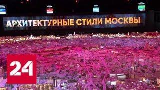 """На ВДНХ открылся обновленный """"Макет Москвы"""" - Россия 24"""