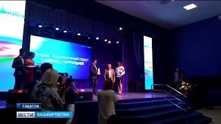 ГТРК «Башкортостан» удостоена награды телевизионного конкурса «Мир права»