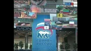 На XVIII съезде «Единой России» глава Адыгеи избран членом Генсовета партии