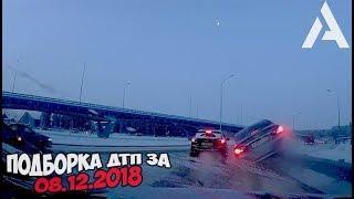 ДТП. Подборка аварий за 08.12.2018 [crash December 2018]