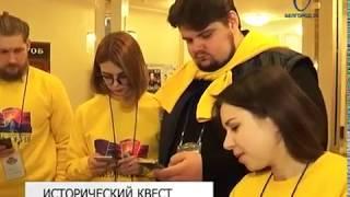 Перед презентацией книг в Белгородской филармонии организовали квест