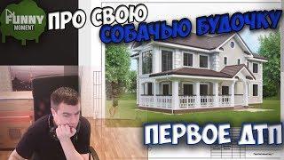 Актер про свою собачью будочку / История: первое ДТП