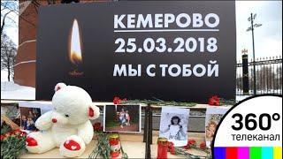 """Власти Кемерово будут долгие годы оказывать помощь пострадавшим в ТЦ """"Зимняя вишня"""""""