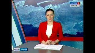 Вести Адыгея - 13.03.2018