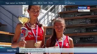 Пермячки победили в Первенстве России по пляжному волейболу