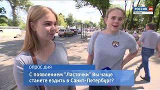 Опрос дня. Псков. 06.08.2018