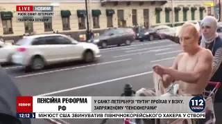 Протест против пенсионной реформы в Санкт-Петербурге