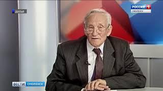 Смоленск прощается с профессором Ильиным