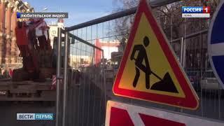 Надо привыкать: В Перми стартовал I этап реконструкции ул. Революции