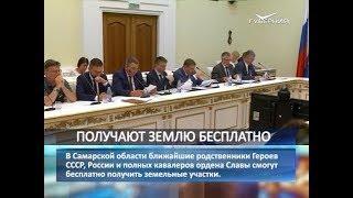 В Самарской области родственники героев страны бесплатно получат земельные участки