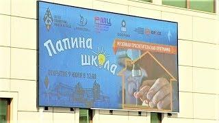 Эти «папы» могут всё, что угодно: в Ханты-Мансийске открылась «Папина школа»