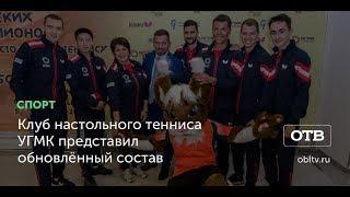 Клуб настольного тенниса УГМК представил обновлённый состав