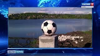 В Лысьве появился арт-объект к Чемпионату мира