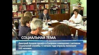 Дмитрий Азаров провел в Сызрани совещание с активом социальной службы
