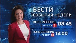 Вести Ставропольский край. События недели (2.12.2018)