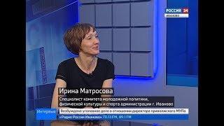 РОССИЯ 24 ИВАНОВО ВЕСТИ ИНТЕРВЬЮ МАТРОСОВА И В