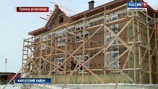 Новый детский сад на 120 мест строят в селе Маршанское Каргатского района