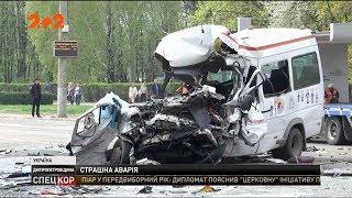 У Кривому розі в масштабній ДТП загинули пасажири автобуса