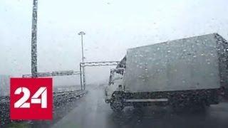 Регистратор снял тройное ДТП на КАД в Санкт-Петербурге - Россия 24